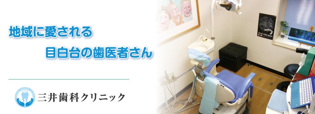 東京都文京区目白台 三井歯科クリニック 地域に愛される目白台の歯医者さん